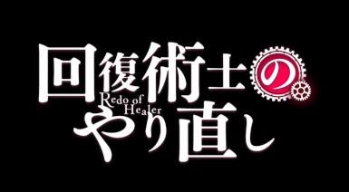 ScreenShot Immaggine della serie - Kaifuku Jutsushi no Yarinaoshi - 1