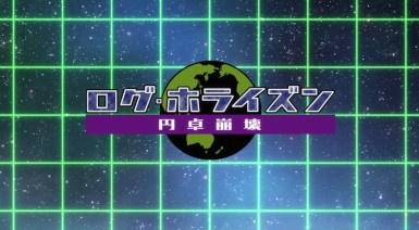 ScreenShot Immaggine della serie - Log Horizon: Entaku Houkai - 1
