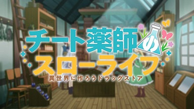 ScreenShot Immaggine della serie - Cheat Kusushi no Slow Life: Isekai ni Tsukurou Drugstore - 1