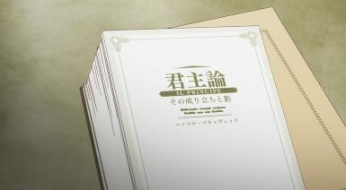 ScreenShot Immaggine della serie - Genjitsu Shugi Yuusha no Oukoku Saikenki - 12