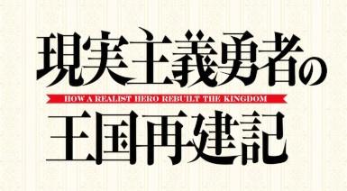 ScreenShot Immaggine della serie - Genjitsu Shugi Yuusha no Oukoku Saikenki - 1