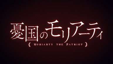 ScreenShot Immaggine della serie - Yuukoku no Moriarty 2nd Season - 3