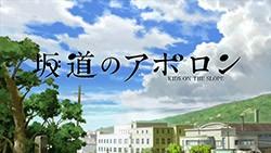 ScreenShot Immaggine della serie - Sakamichi no Apollon - 1